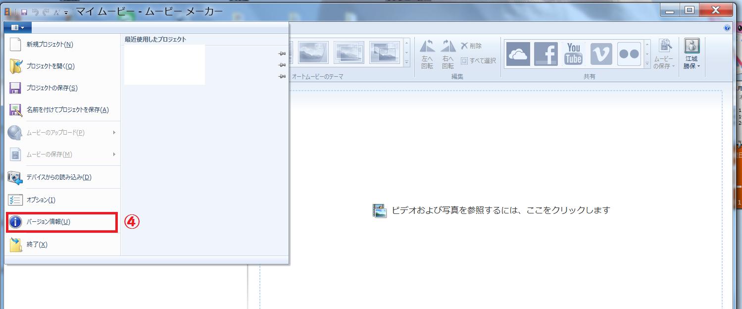 ムービーメーカー動画作成04