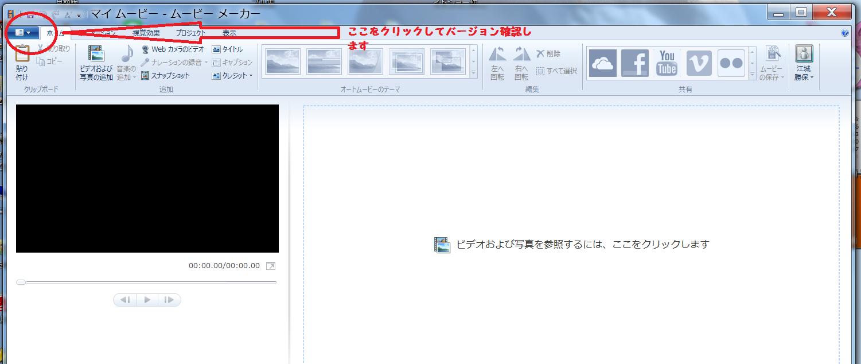 ムービーメーカー動画作成05