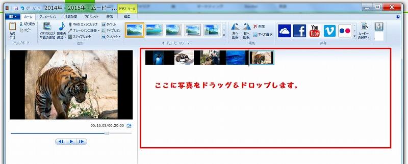 ムービーメーカー動画作成07