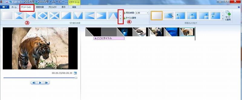 ムービーメーカー動画作成10