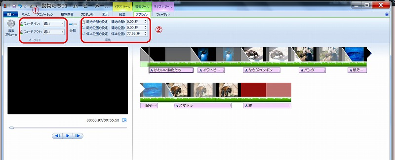 ムービーメーカー動画作成14