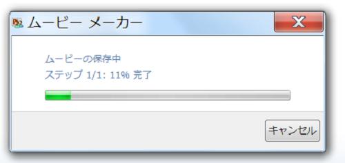 ムービーメーカー動画作成21