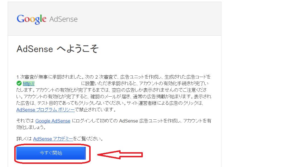 Google adsense10
