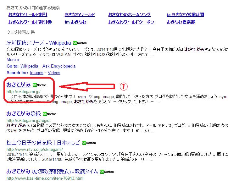 okitegami01
