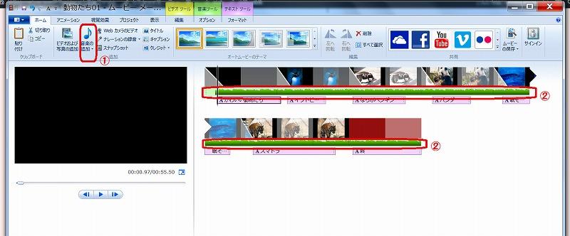 ムービーメーカー動画作成13