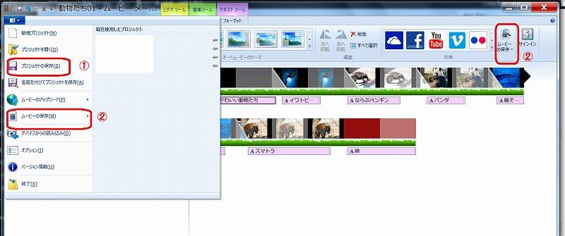 ムービーメーカー動画作成15