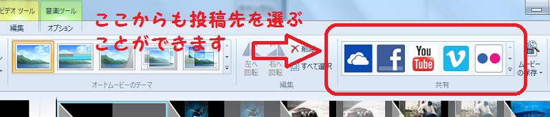 ムービーメーカー動画作成22