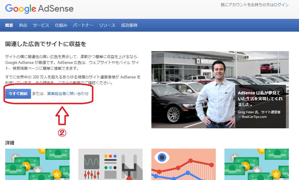 Google adsense02