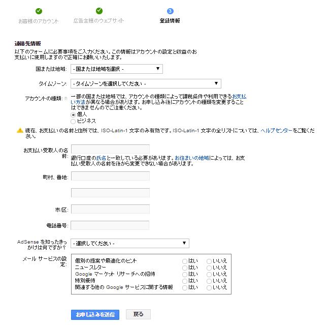 Google adsense08