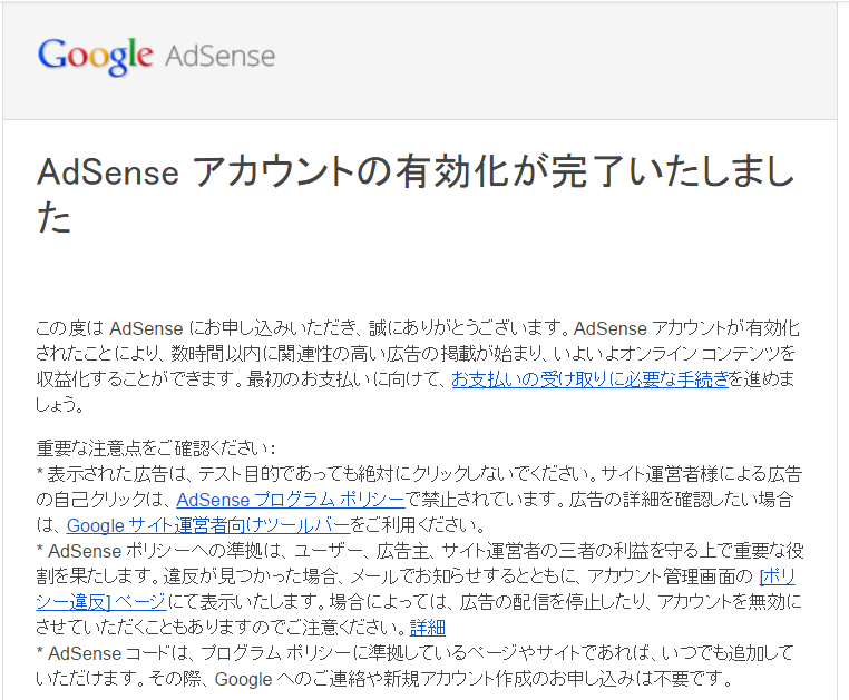 Google adsense20