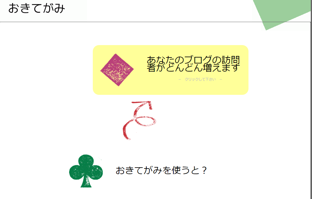 okitegami03