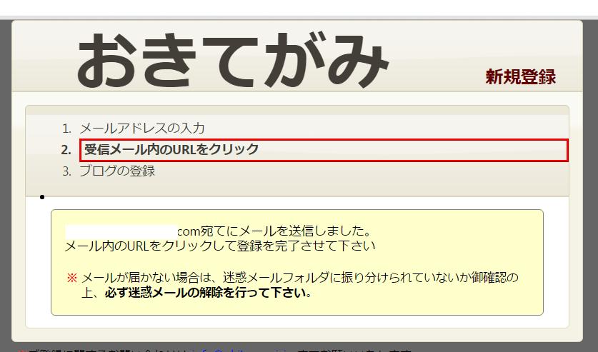 okitegami08