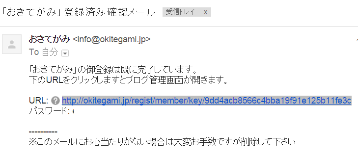 okitegami10