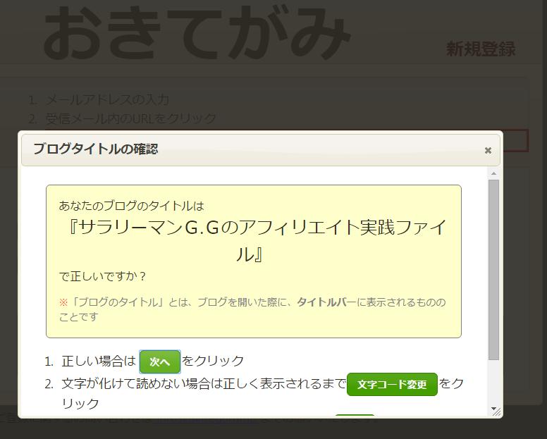 okitegami12