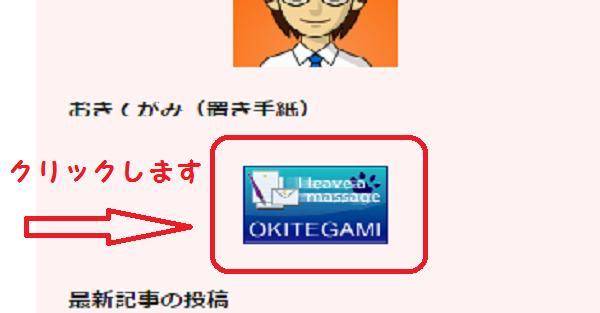 okitegami18