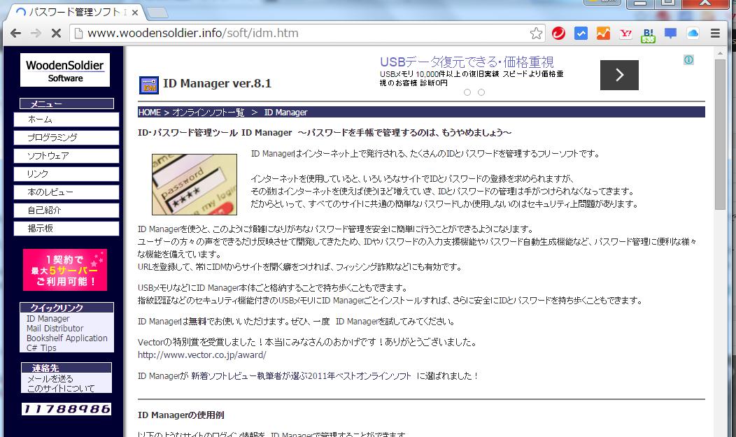 ID記事03
