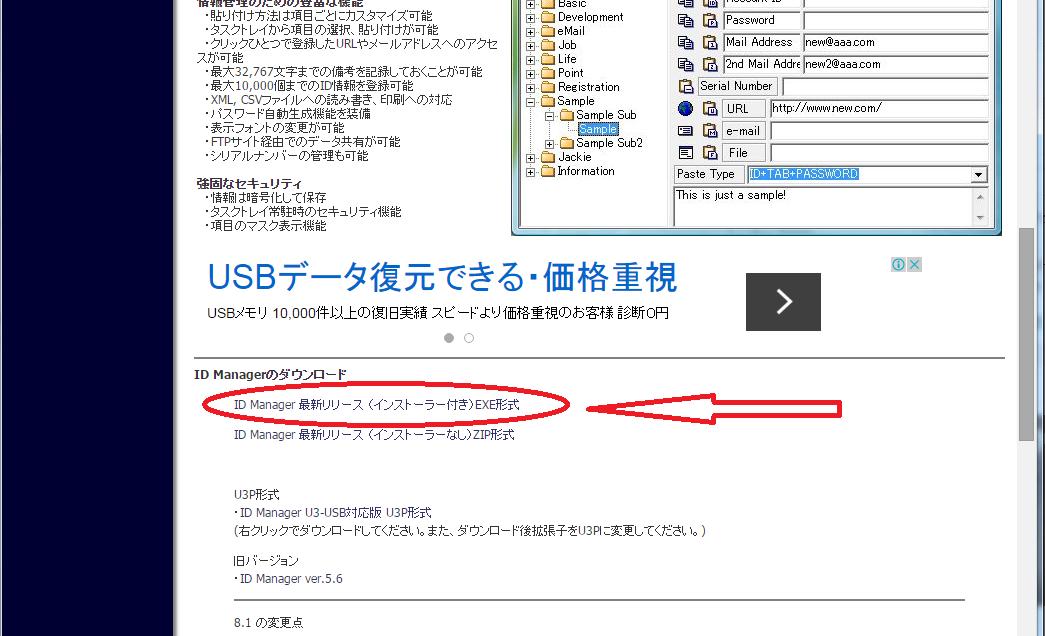 ID記事04